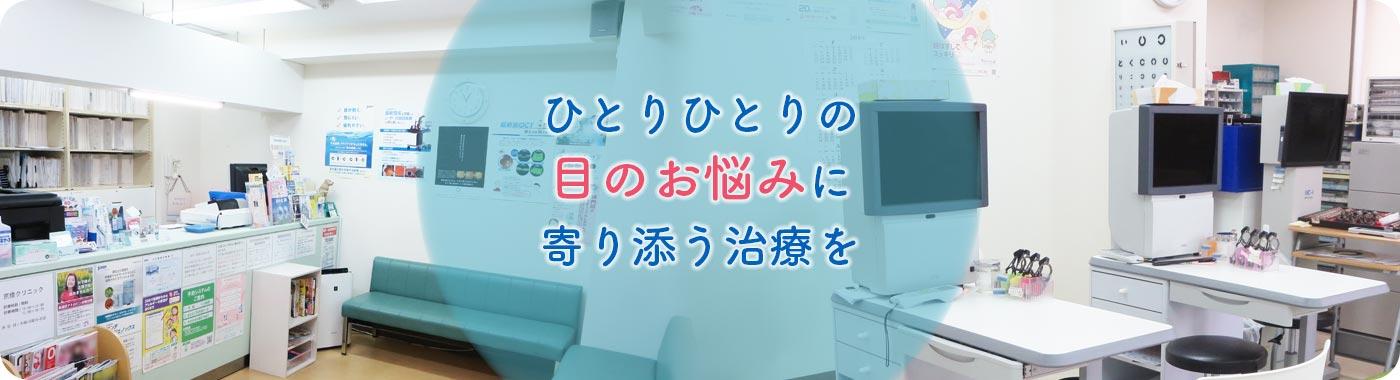 京橋クリニック眼科はひとりひとりの目のお悩みに寄り添う治療を心がけています。