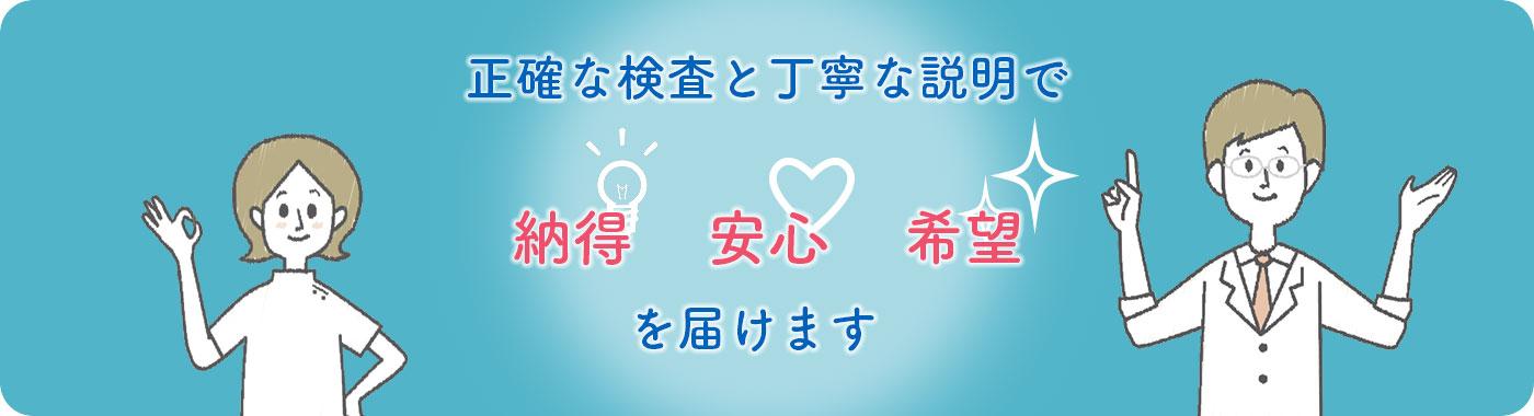 京橋クリニック眼科は正確な検査と丁寧な説明で納得・安心・希望を届けます。